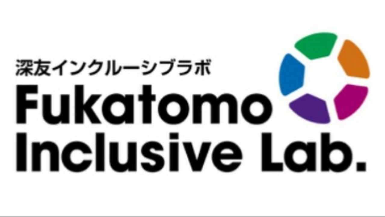 Fukatomoインクルーシブlab.