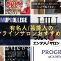 有名人/芸能人のオンラインサロン オススメ9選【2020年5月最新!】