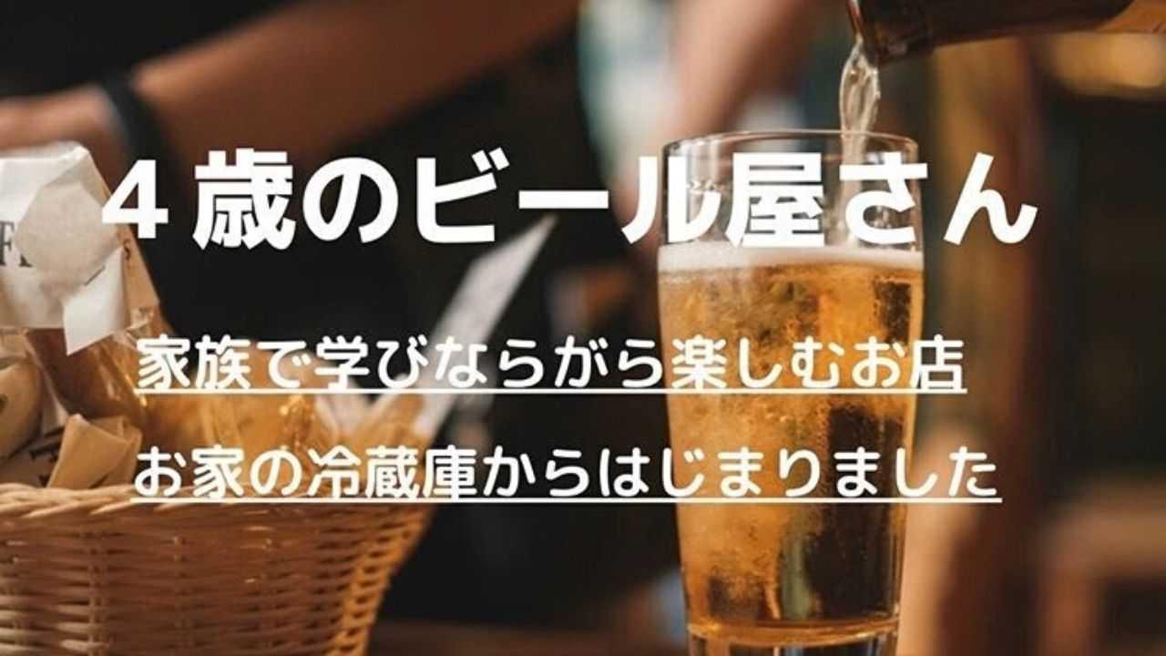 自宅でのビール屋さん