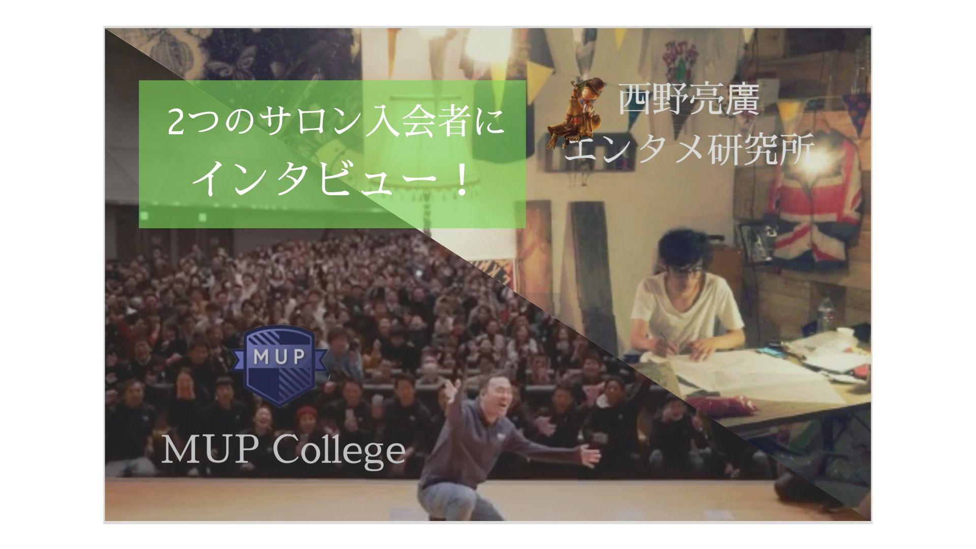 MUPカレッジ・西野亮廣エンタメ研究所 2つの入会者にインタビュー!