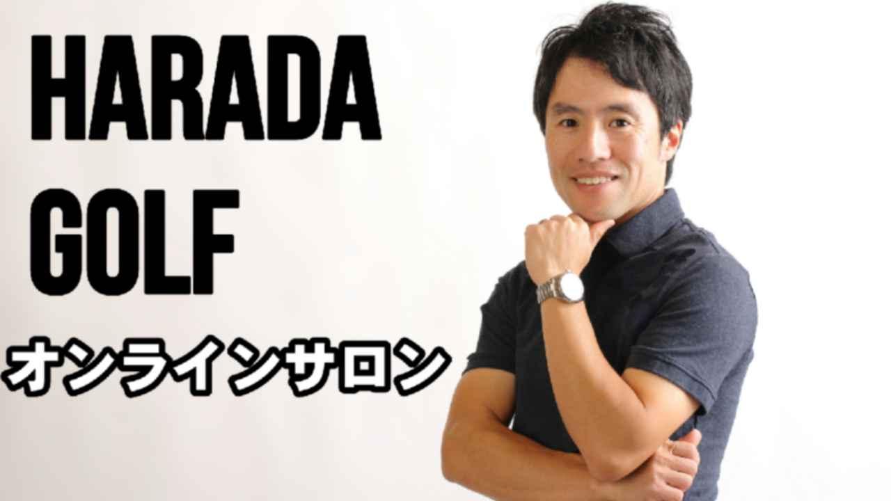 原田修平のHARADA GOLF|一流のレッスンを体感しよう!