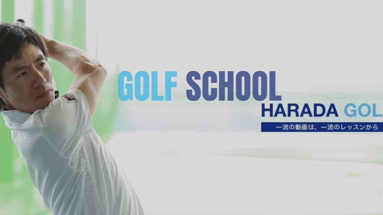 ゴルフスクールHARADA GOLF