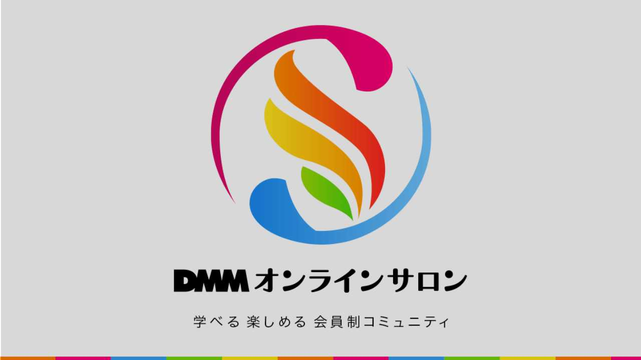 DMMオンラインサロン