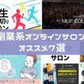 副業系のオンラインサロンおすすめ7選|2020年5月最新版!