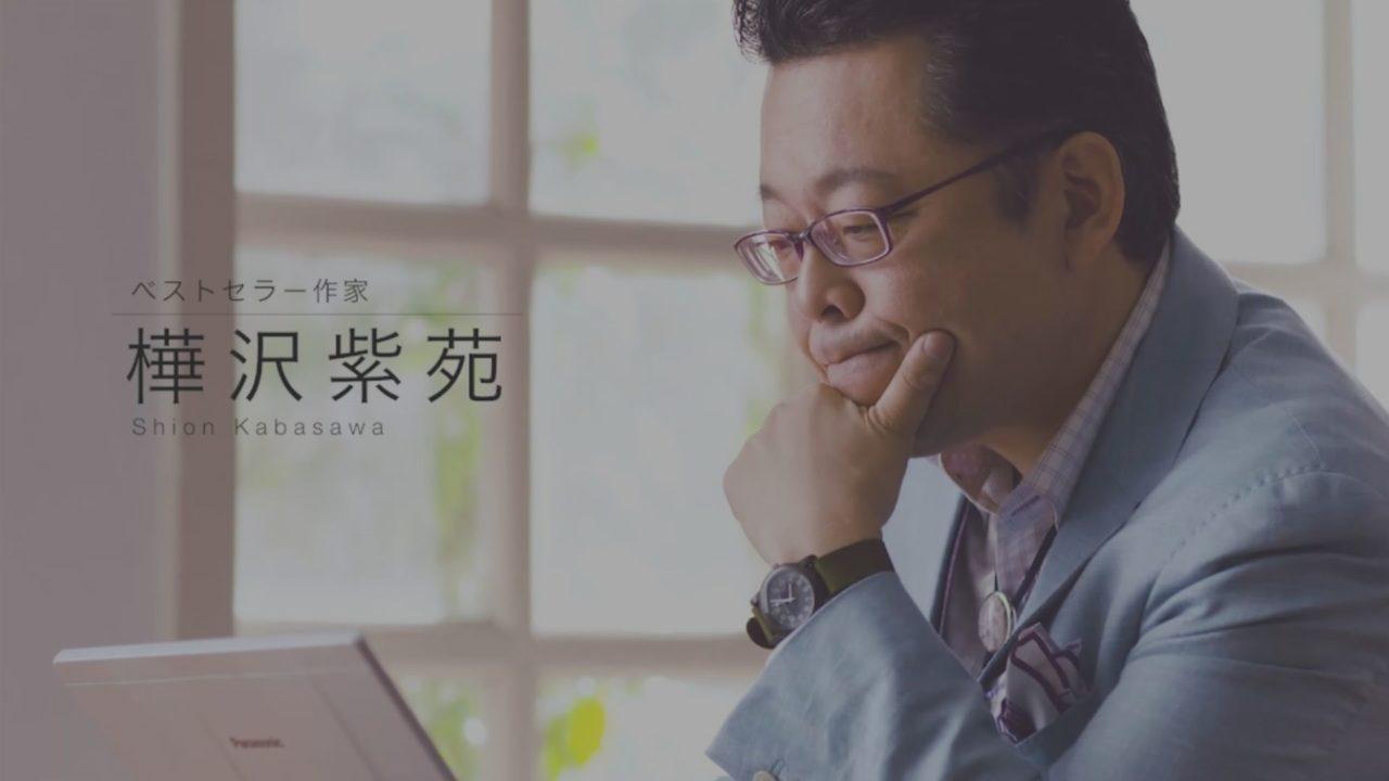 樺沢紫苑先生