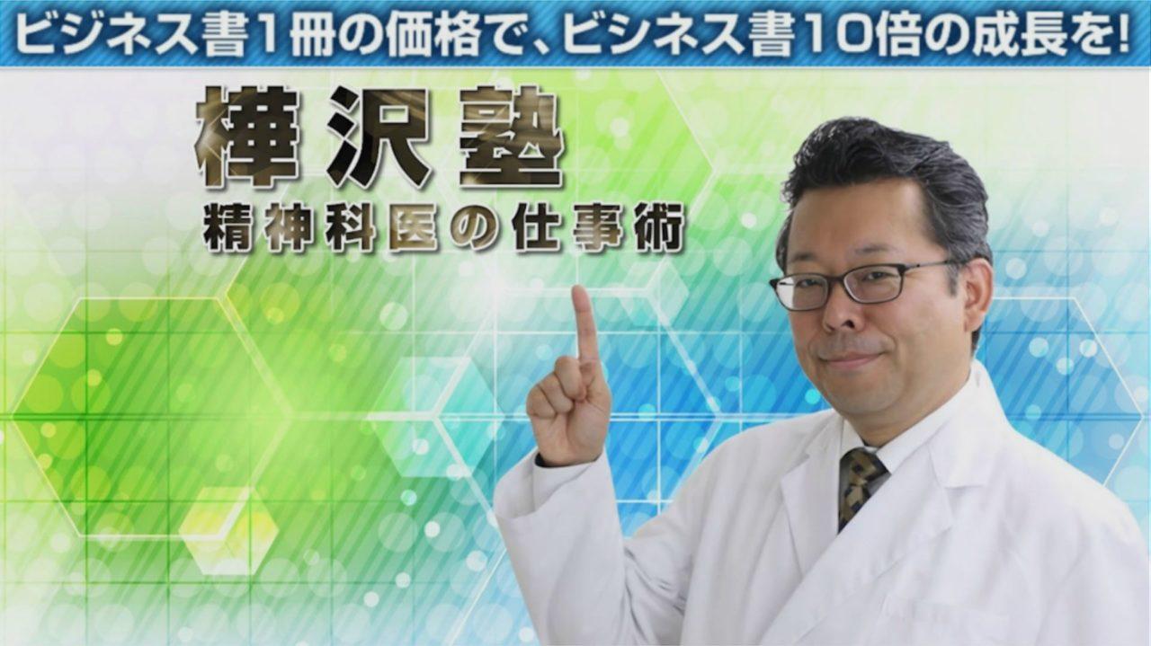 樺沢紫苑先生の樺沢塾|ビジネスマンに必須のスキルが学び放題!
