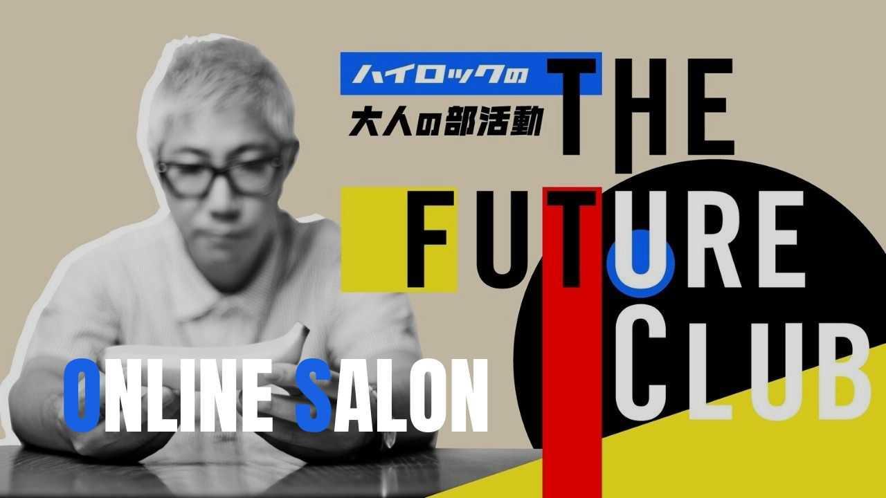 THE FUTURE CLUB