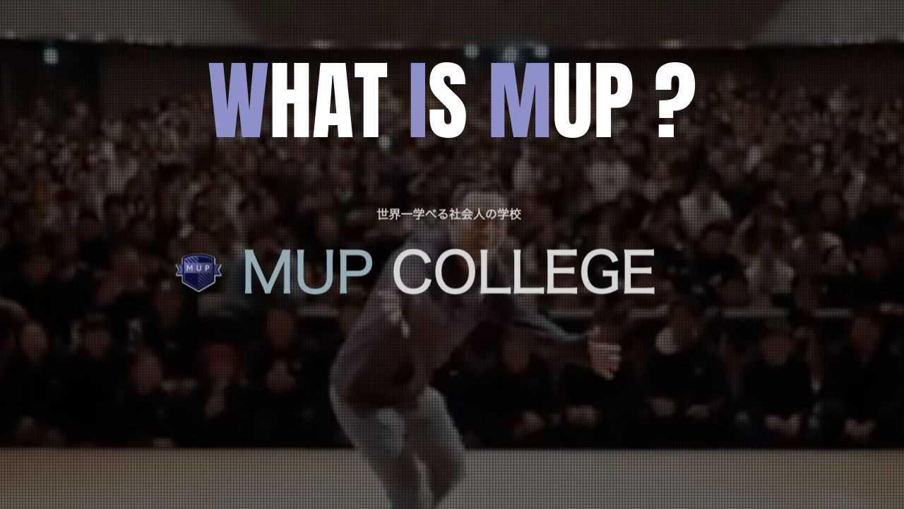 MUPカレッジってどんなところ?