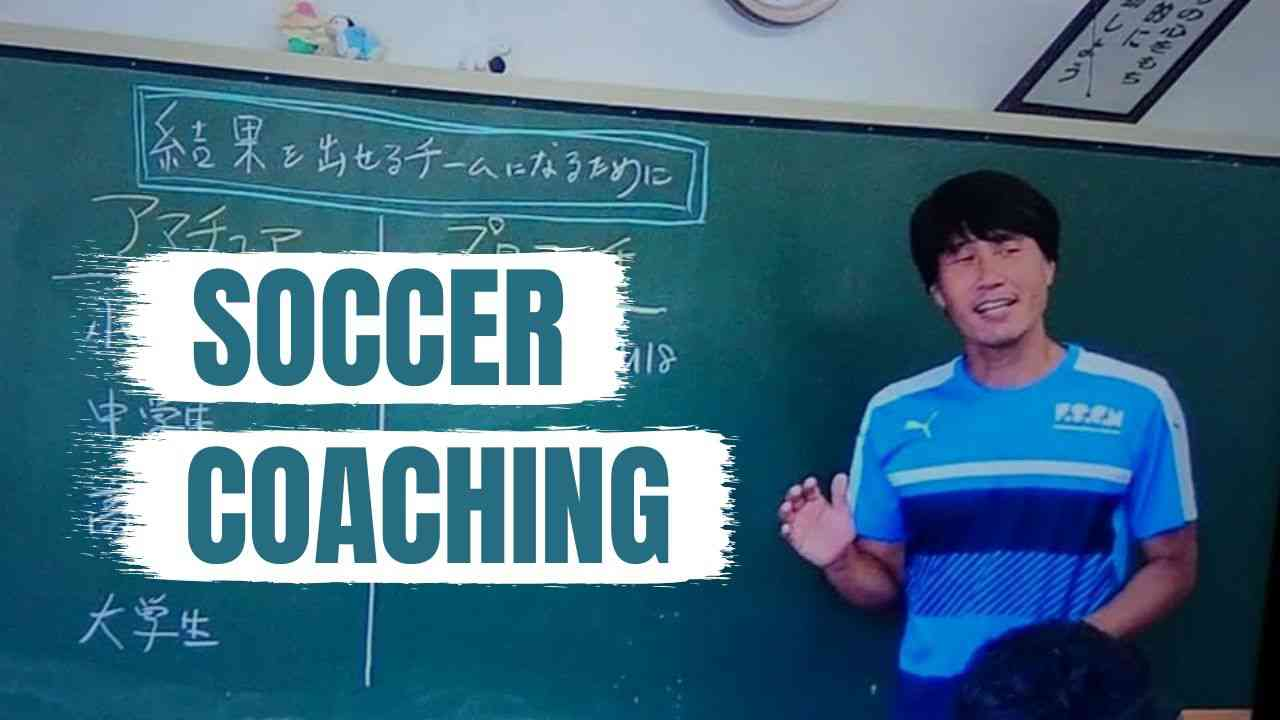 サッカー指導
