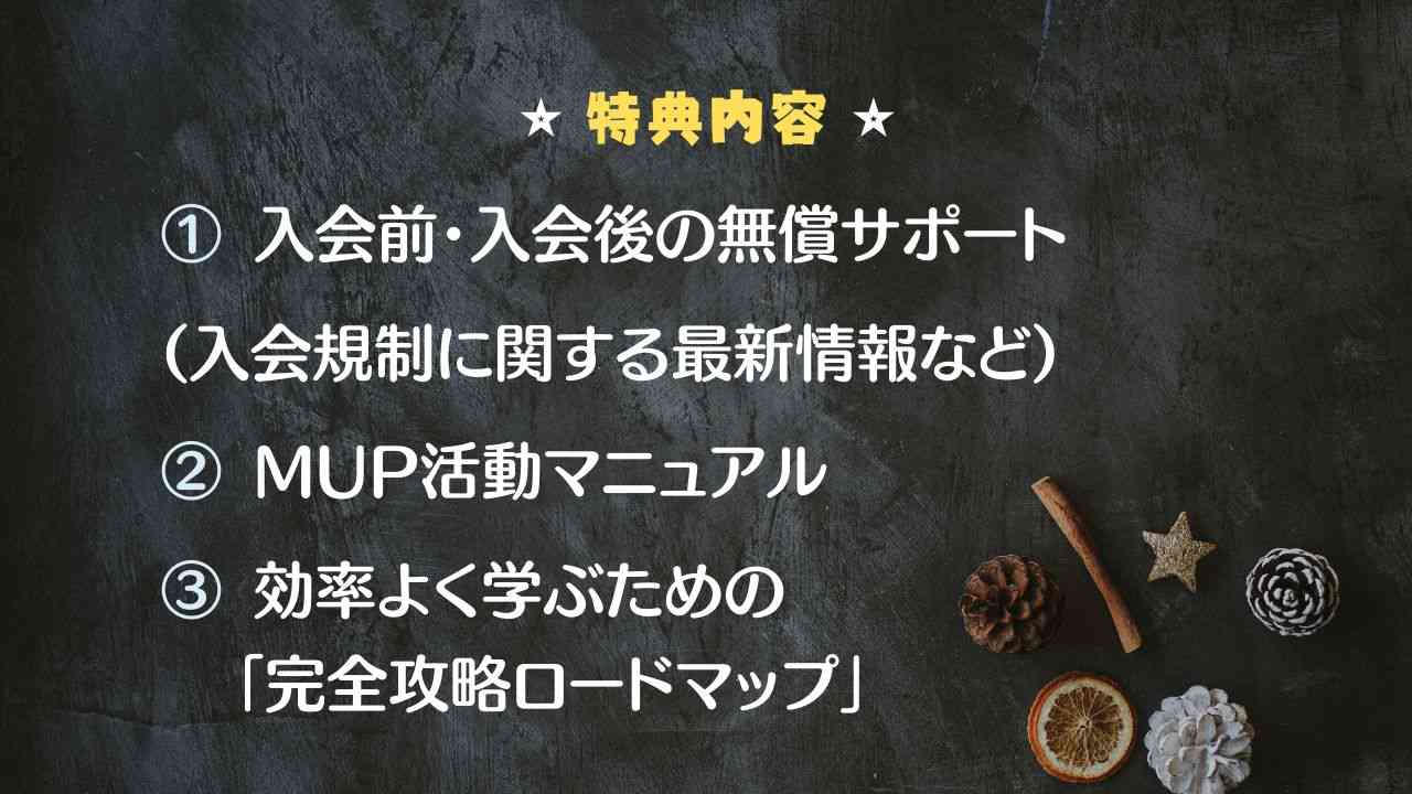 MUPカレッジ入会サポート