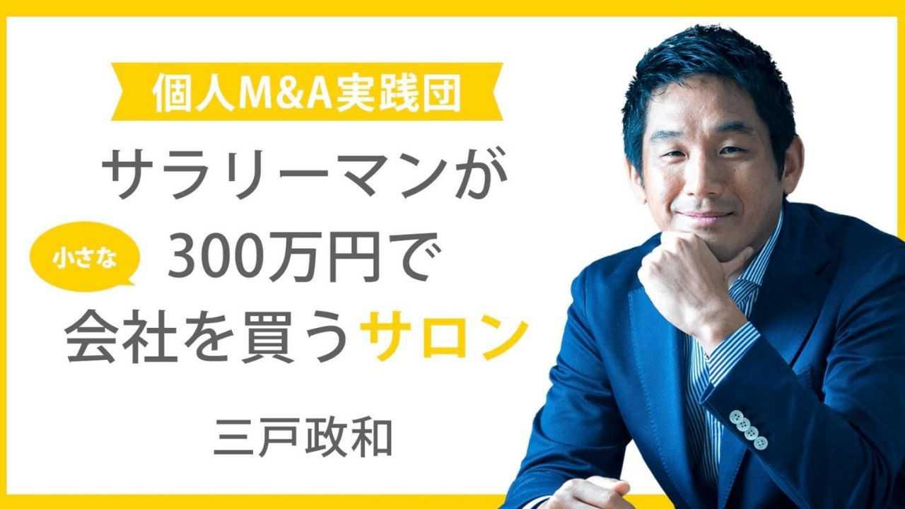 会社を経営できる⁉︎三戸政和さんのオンラインサロンを徹底解説!
