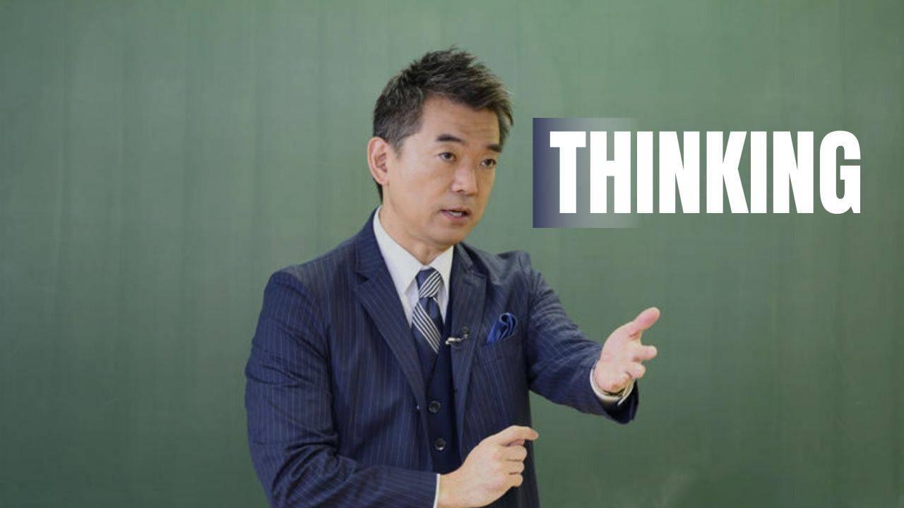 橋下さんの思考・ロジックを学びたい