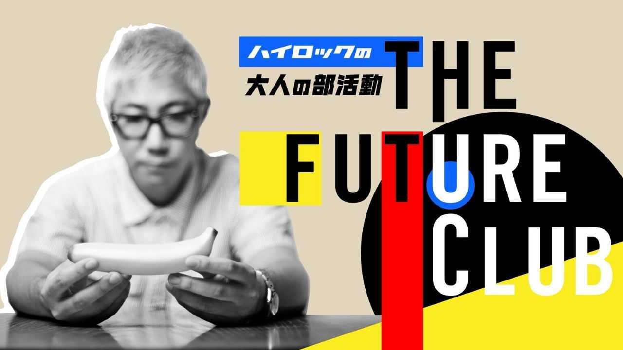 【大人の部活動】THE FUTURE CLUBを徹底解説!