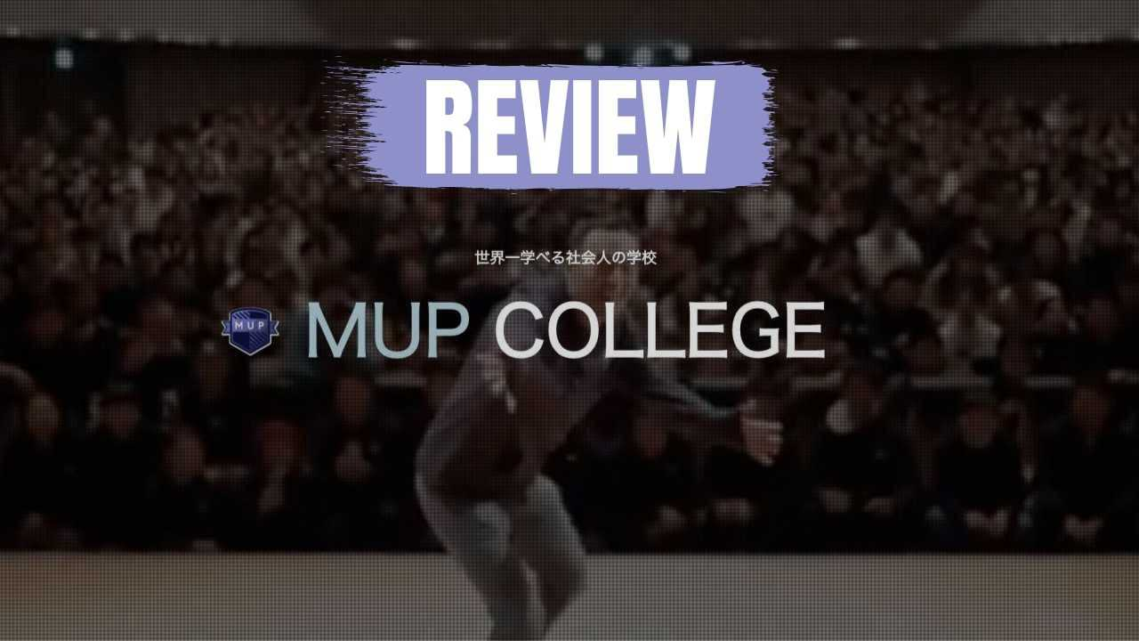 MUPカレッジの口コミや評判