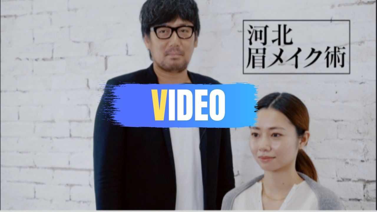 河北メイク基本動画