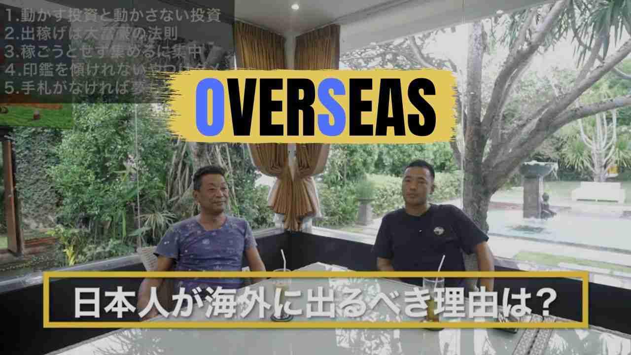 日本人が海外に出るべき理由