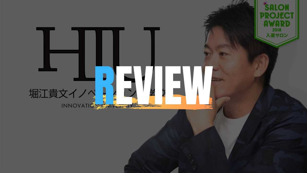 堀江貴文イノベーション大学校(HIU)