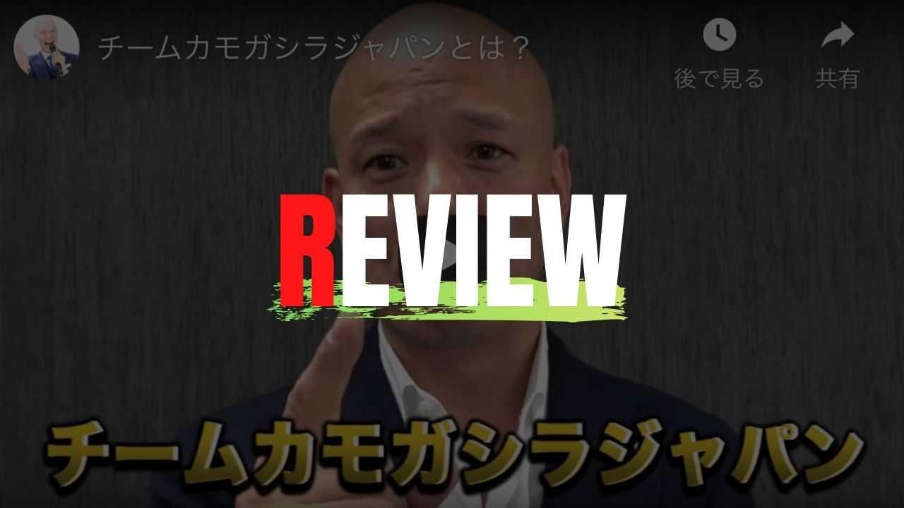 Team Kamogashira Japanの口コミの口コミ