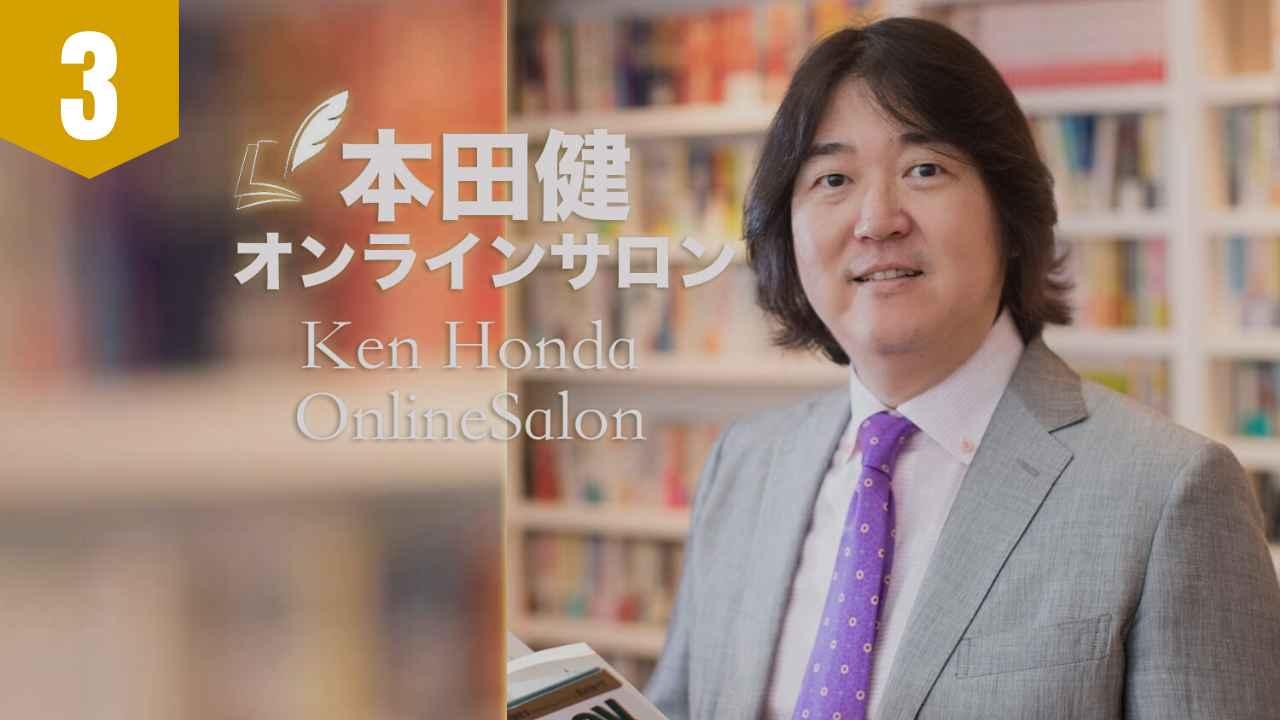 本田健サロン