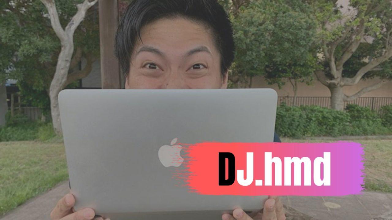 信用金庫の営業マン、DJ.hmdさん