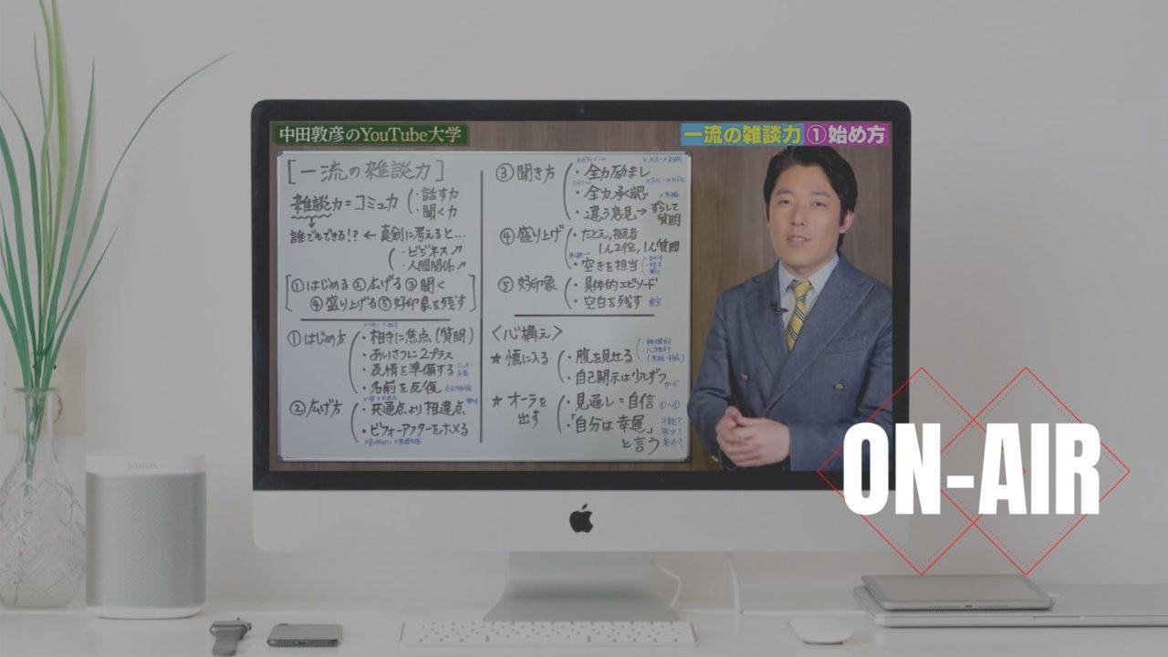 中田敦彦のYouTube大学が生閲覧できる