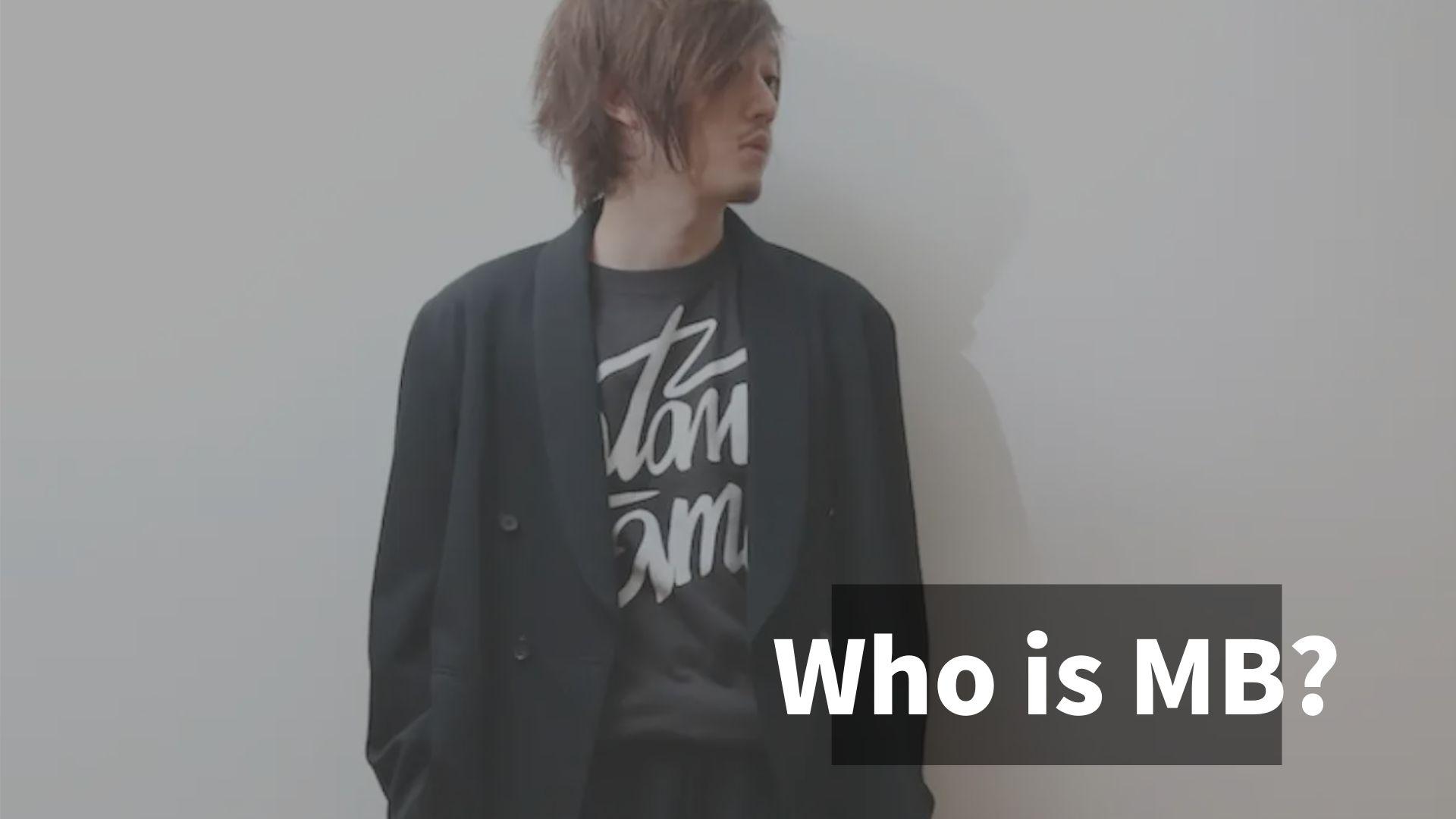 MBって誰?
