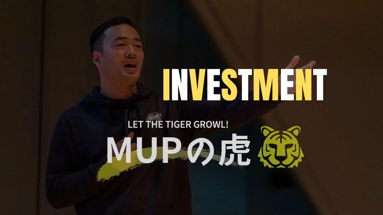 MUPの虎