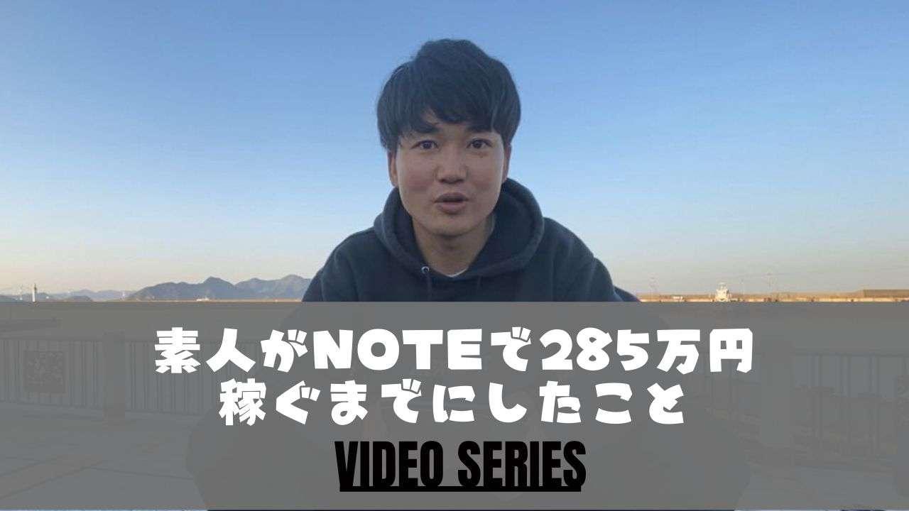しゅうへいサロン動画紹介|素人がnoteで285万円稼ぐまでにしたこと