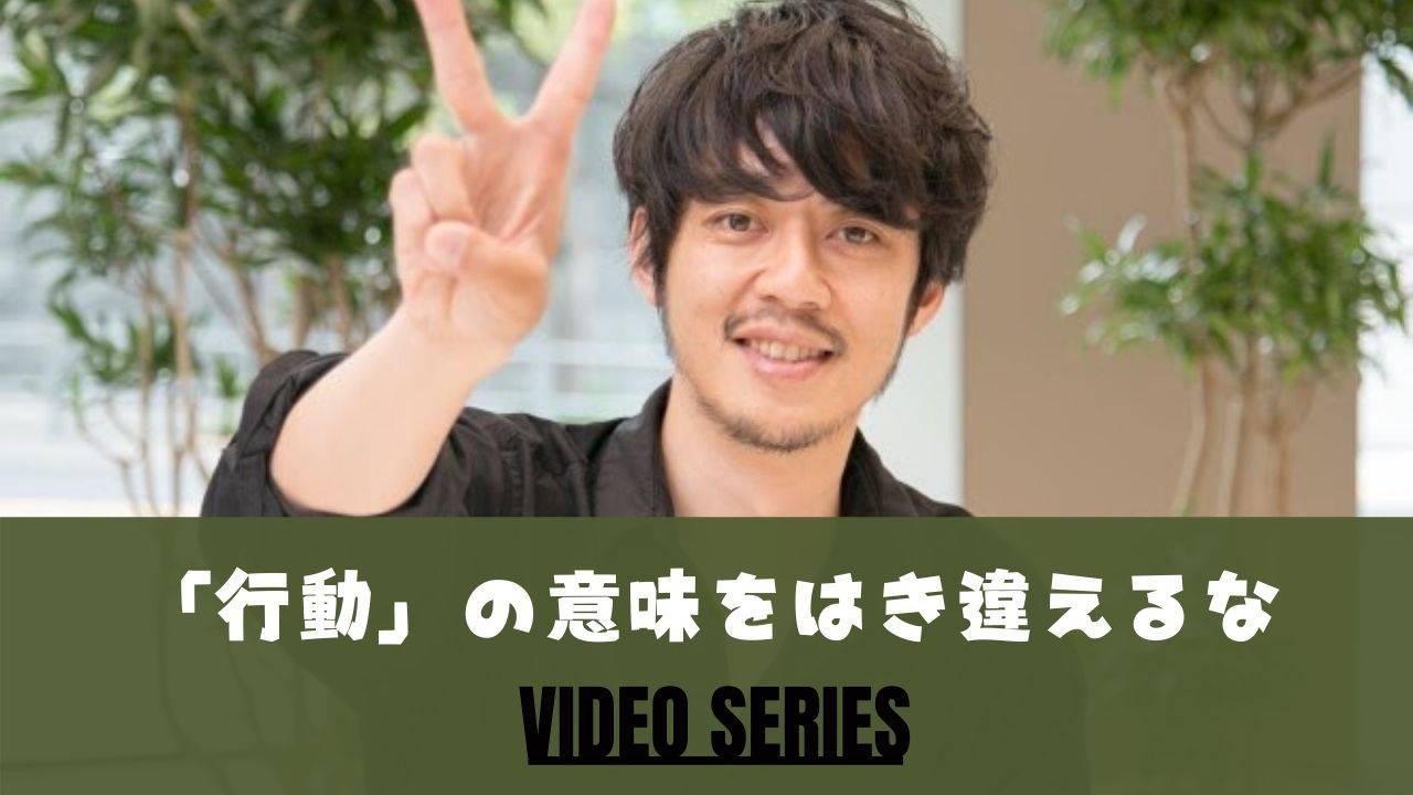 西野亮廣エンタメ研究所 動画紹介|「行動」の意味を履き違えるな