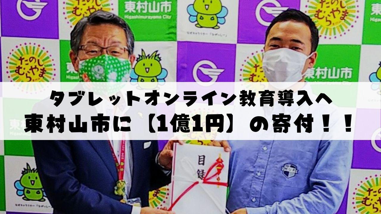 【1億1円】竹花貴騎が東村山市のタブレットオンライン教育に寄付