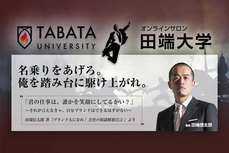 現代の私塾と呼ばれる田端大学とは?活動内容を徹底解説!