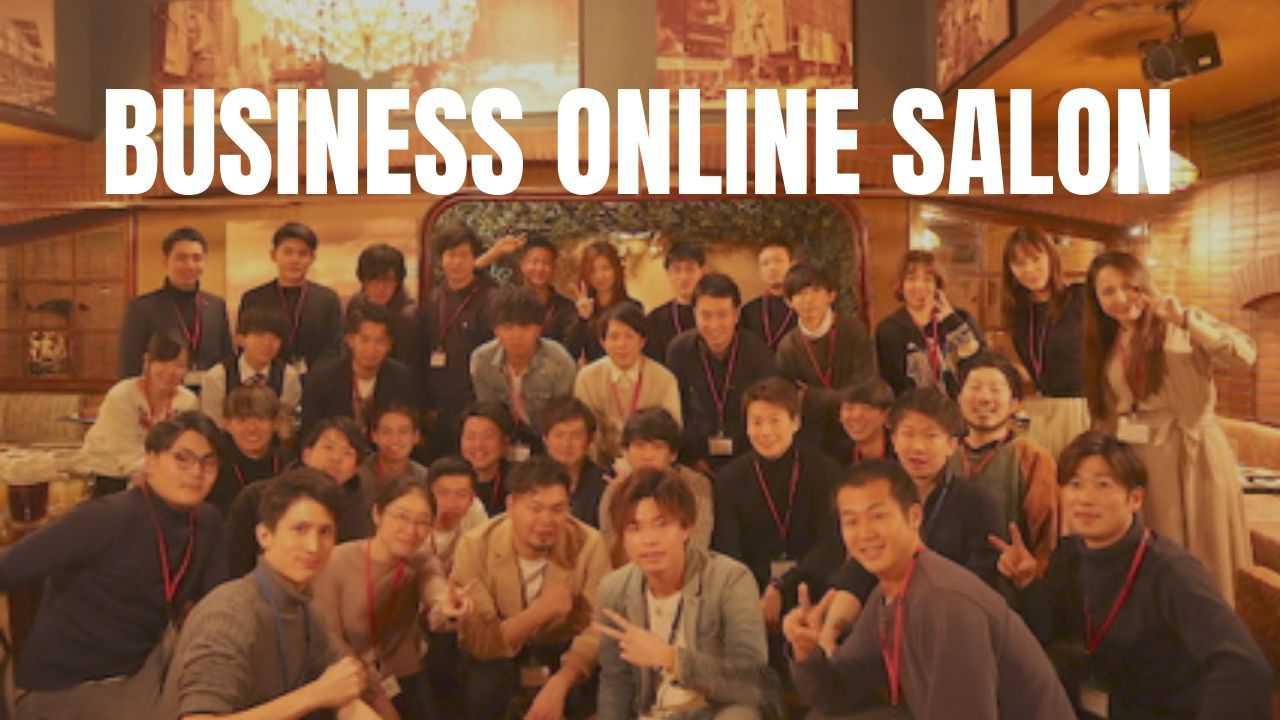 ビジネス系オンラインサロン