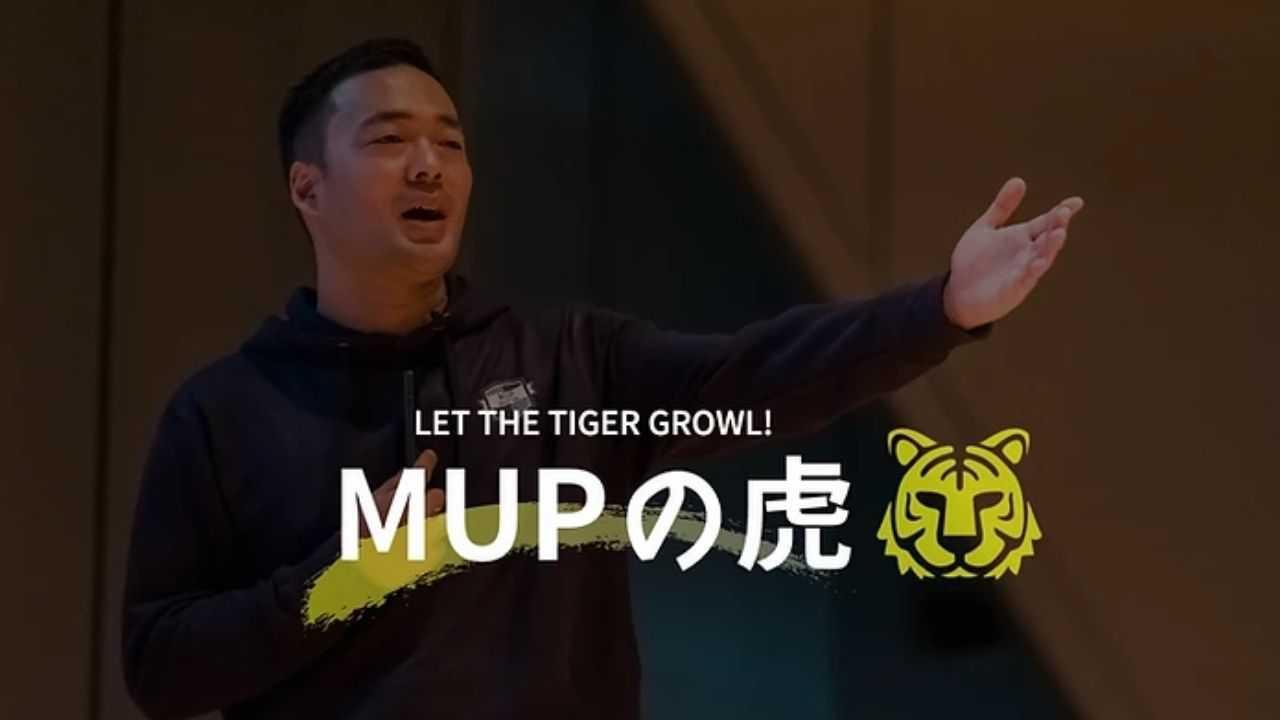 MUPマネーの虎
