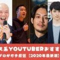 ビジネス系youtuberおすすめ20選|本気で役立つチャンネルをプロがガチ厳選【2020年最新版】