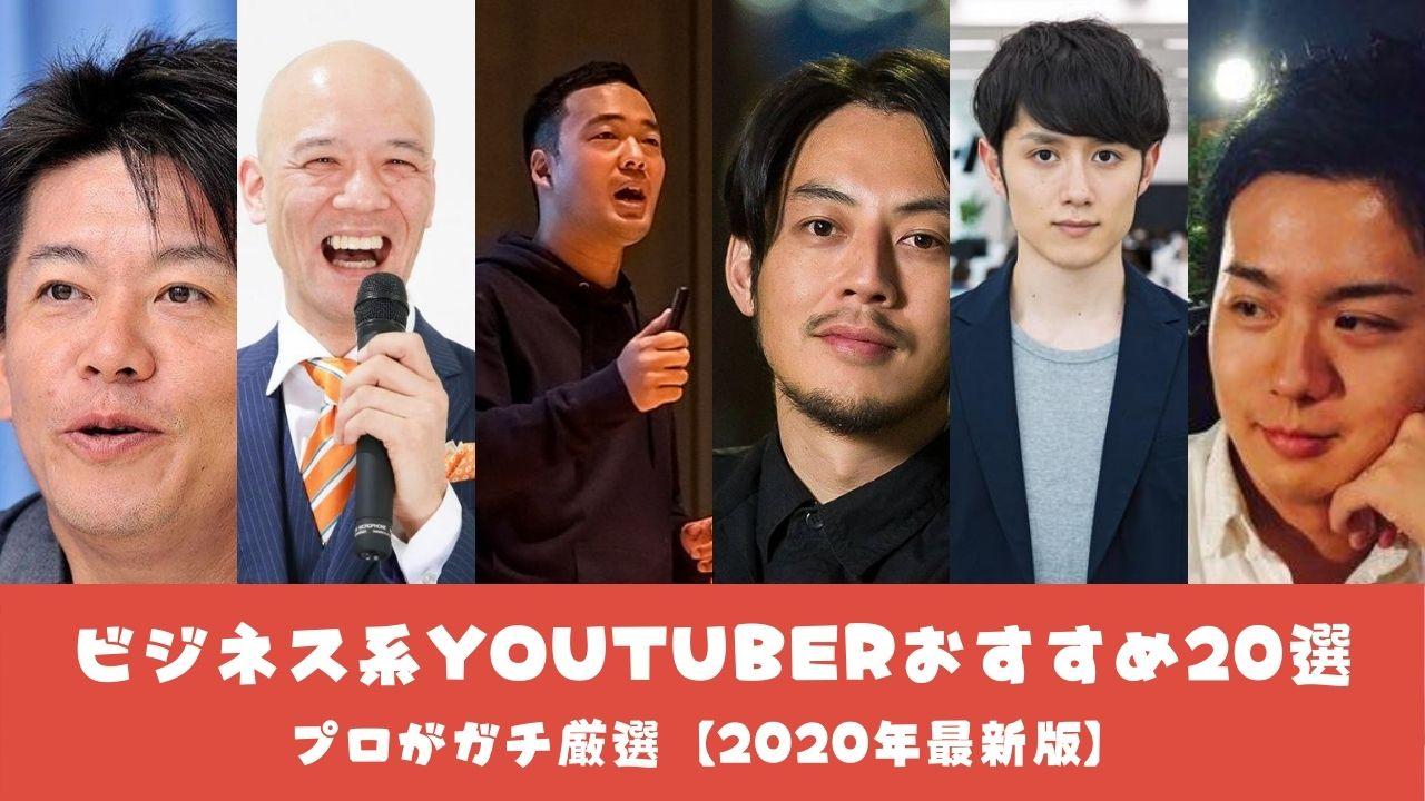 ビジネス系youtuberおすすめ20選|本気で役立つチャンネルをプロがガチ厳選【2021年最新版】