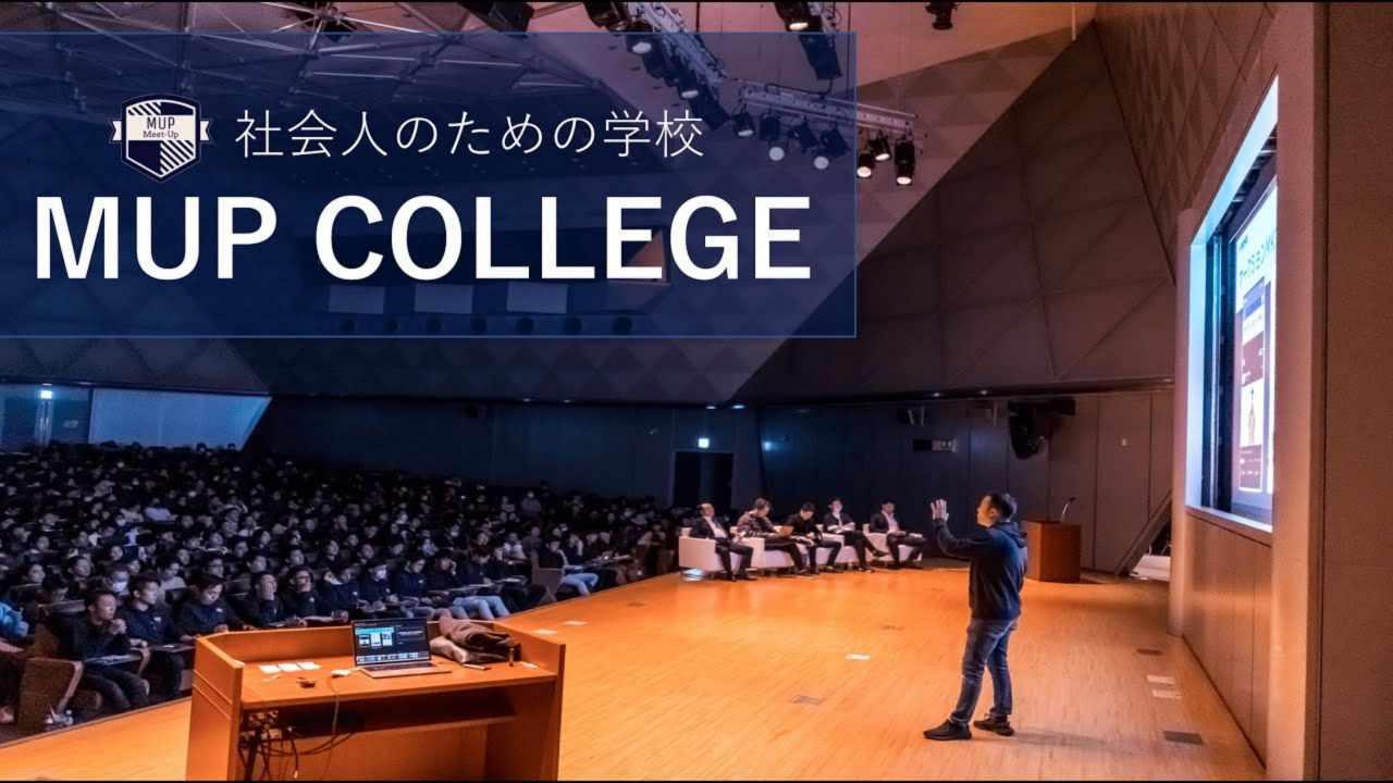 MUPカレッジ|現状を変えたい人の大人の学校