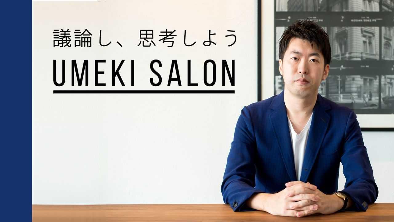 UmekiSalon|スタートアップ業界の牽引者
