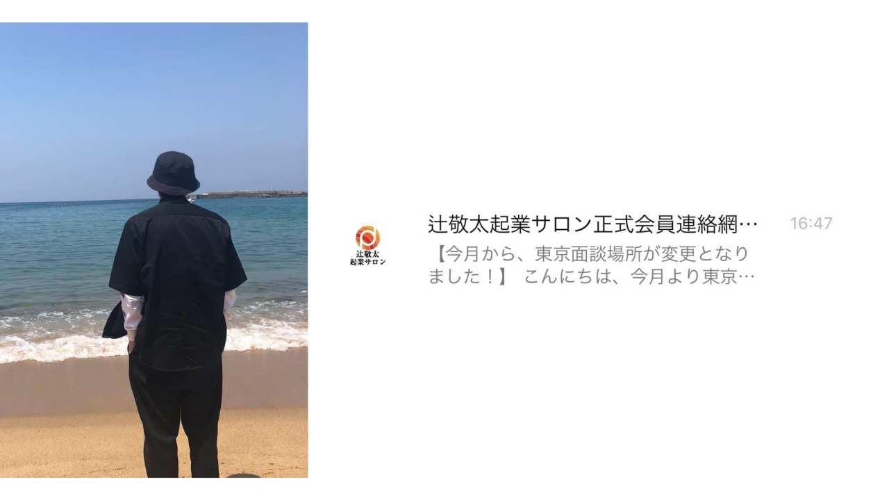辻敬太起業サロンインタビュー