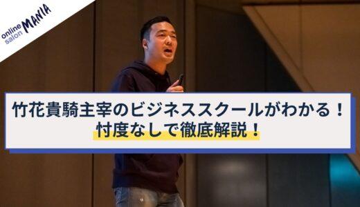 竹花貴騎のオンラインビジネススクール・UR-U(ユアユニ)が全て分かる!忖度無し徹底解説【2021最新版】