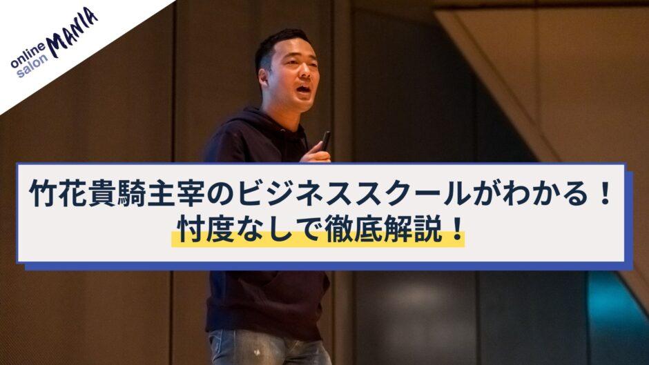 竹花貴騎主宰のUR-U(ユアユニ)オンラインビジネススクール