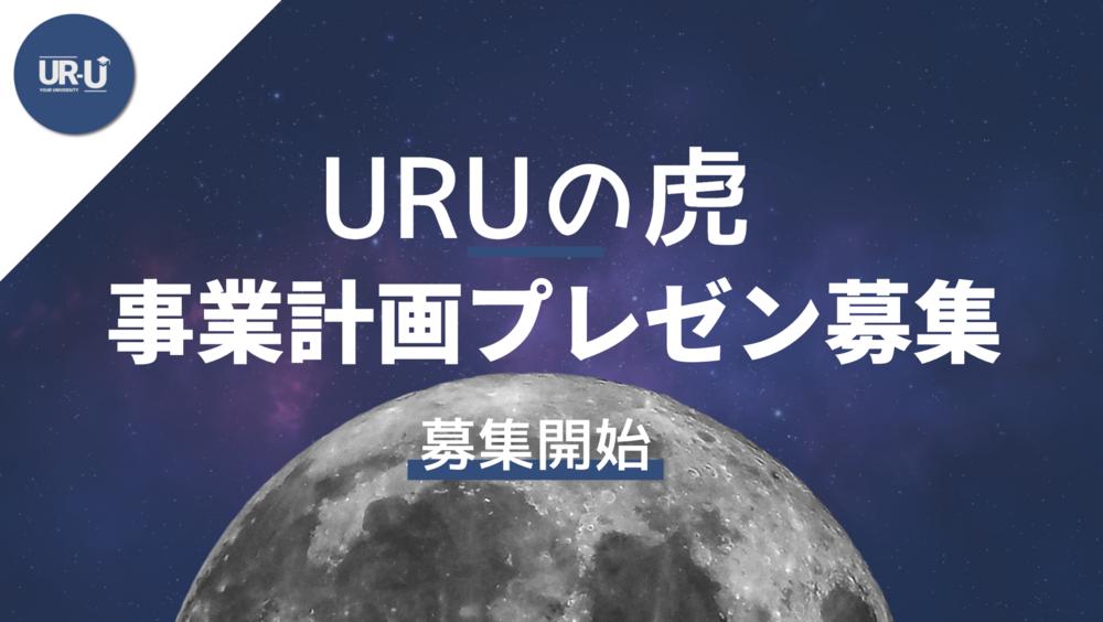 URUの虎