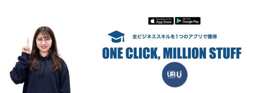 UR-U(ユアユニ)オンラインビジネススクール