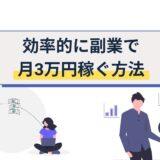 サラリーマンが効率的に副業で3万円稼ぐ方法を徹底解説!副業で重要な4つのアップとは?