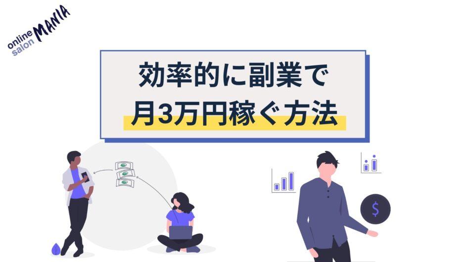 効率的に副業で月3万円稼ぐ方法