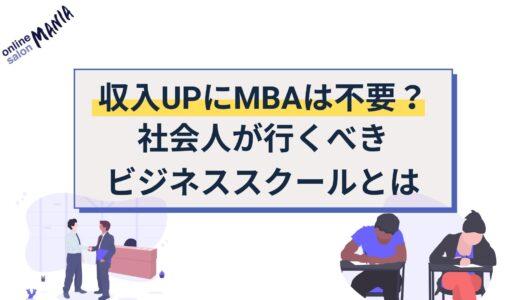 収入UPにMBAは不要?社会人が身につけるべき、実践的スキルが学べるビジネススクールとは