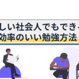 忙しい社会人のための勉強方法や時間の作り方