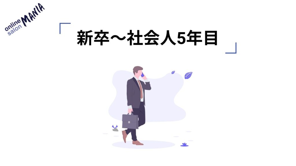 新卒〜社会人5年目におすすめのビジネス資格