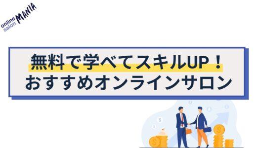 【月額無料で】ビジネススキルがアップできる!おすすめの無料オンラインサロンTOP3