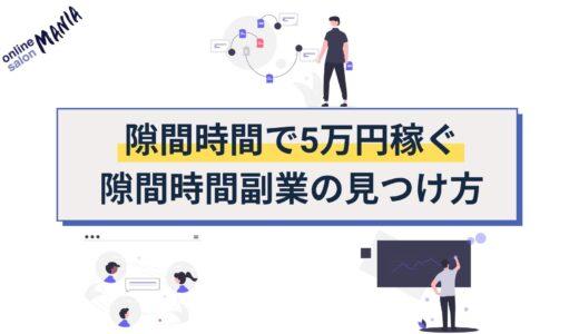 副業で5万円稼ぎたい方必見!忙しい社会人の隙間時間を利用した副業の見つけ方徹底解説